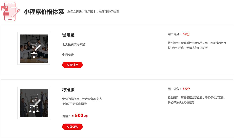 摄影小程序价格